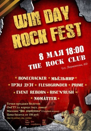 win-day-rock-fest-poster
