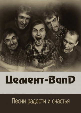 cement-band-odin-iz-nemnogih-2013-cover