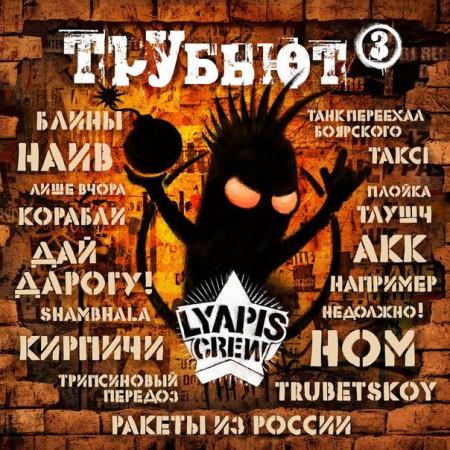 lyapis-crew-trutiut-3-2014-cover
