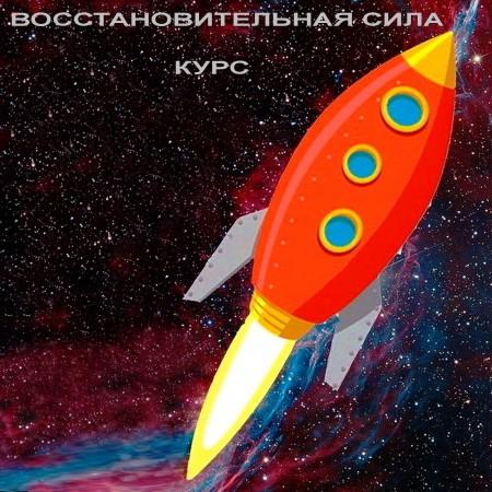 vosstanovitelnaya-sila-kurs-2015-cover