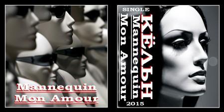 koln-mannequin-mon-amour-2015-cover