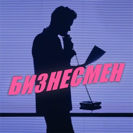 biznesmen-retrograd-2015-cover