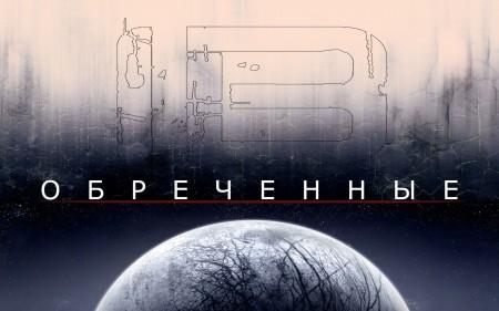 i-believed-obrechennye-single-2015-cover