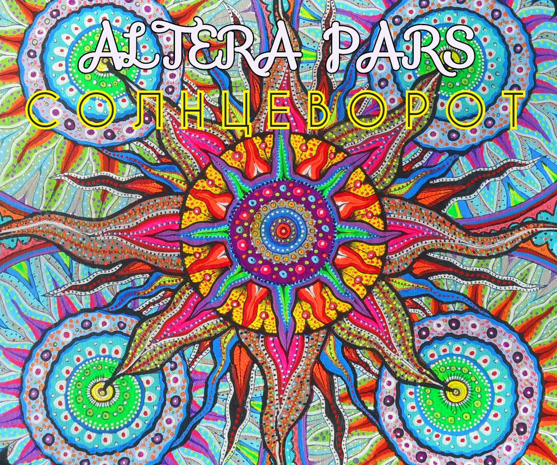 Psychedelic songs