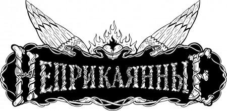neprikayannye-logo