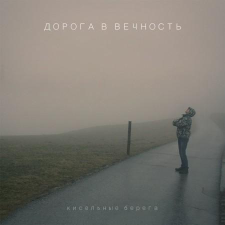 kiselberega-doroga-v-vechnost-single-2015-cover